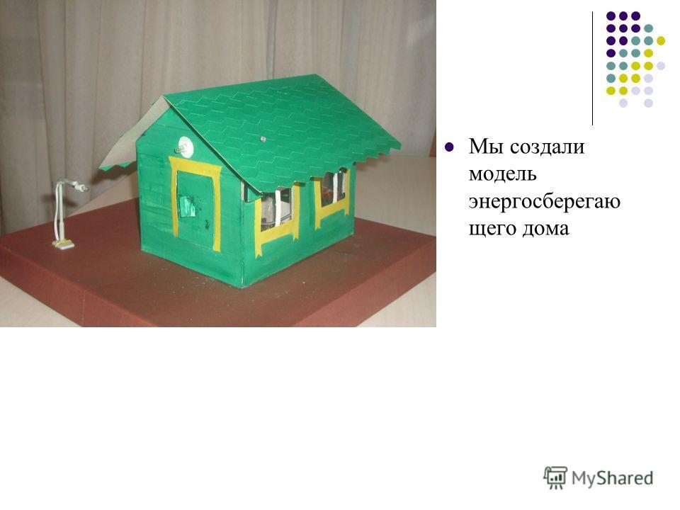 Мы создали модель энергосберегаю щего дома