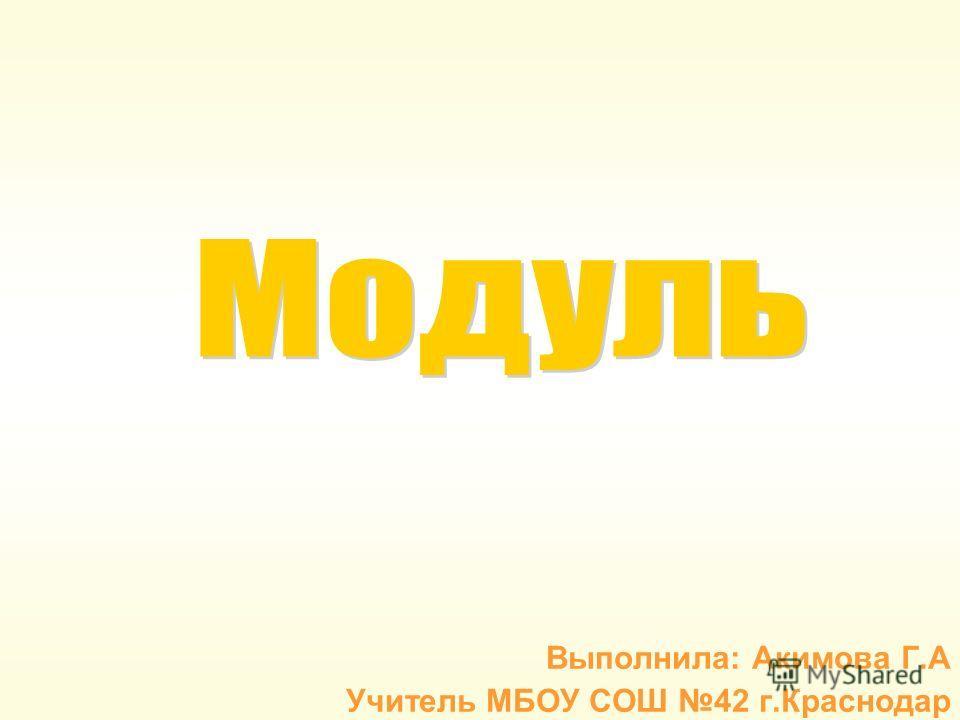 Выполнила: Акимова Г.А Учитель МБОУ СОШ 42 г.Краснодар