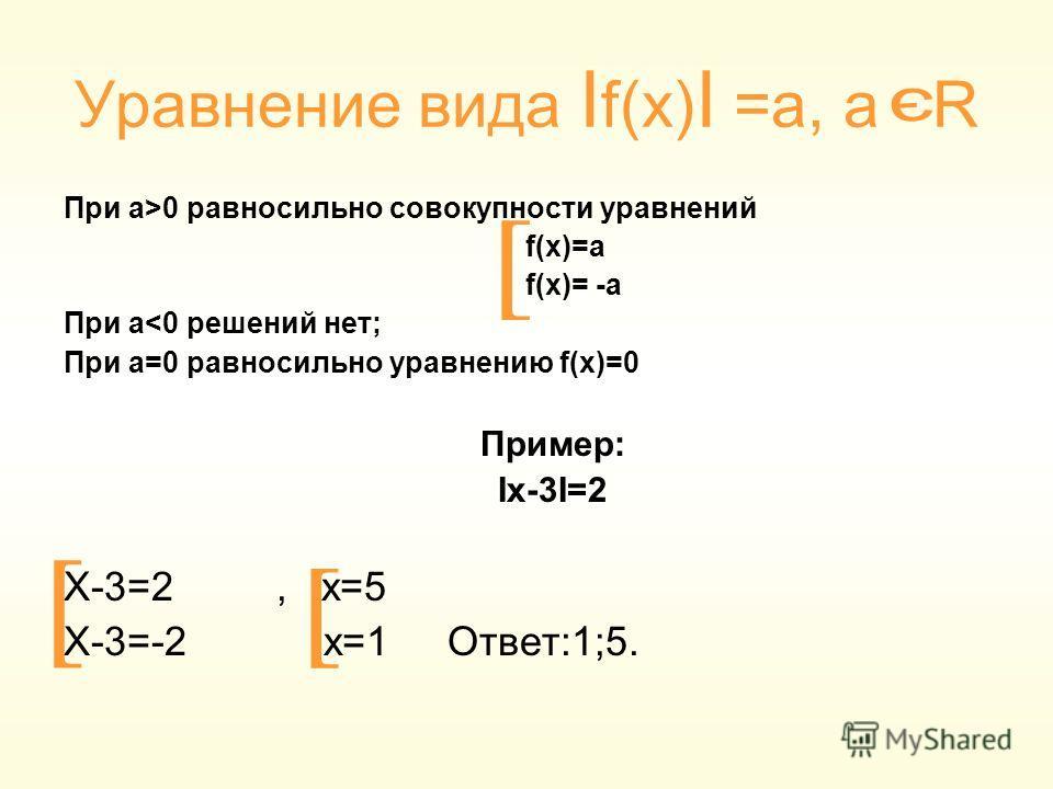 Уравнение вида I f(x) I =a, a R При а>0 равносильно совокупности уравнений f(x)=a f(x)= -a При а