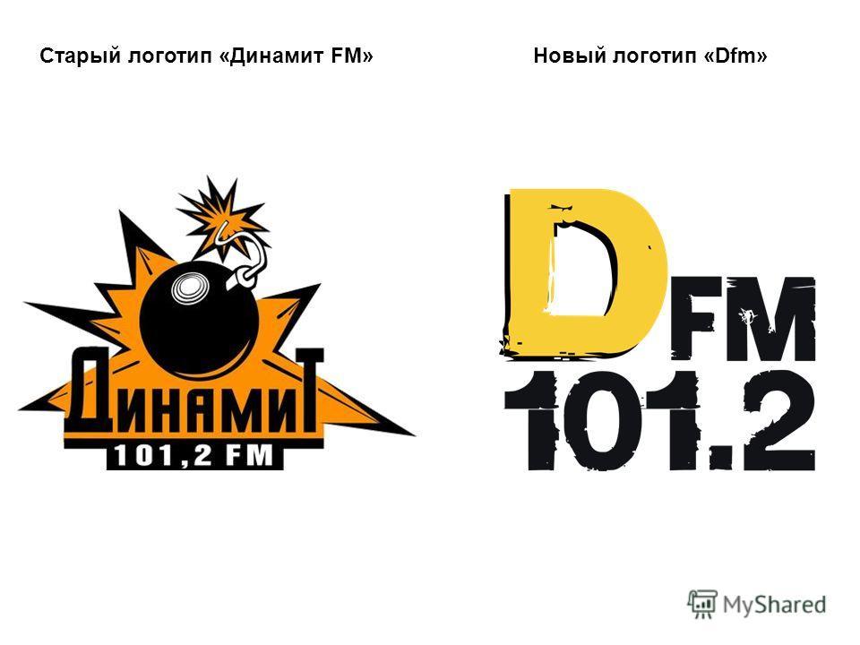 Старый логотип «Динамит FM»Новый логотип «Dfm»