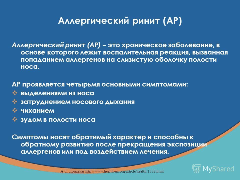 Аллергический ринит (АР) Аллергический ринит (АР) – это хроническое заболевание, в основе которого лежит воспалительная реакция, вызванная попаданием аллергенов на слизистую оболочку полости носа. АР проявляется четырьмя основными симптомами: выделен