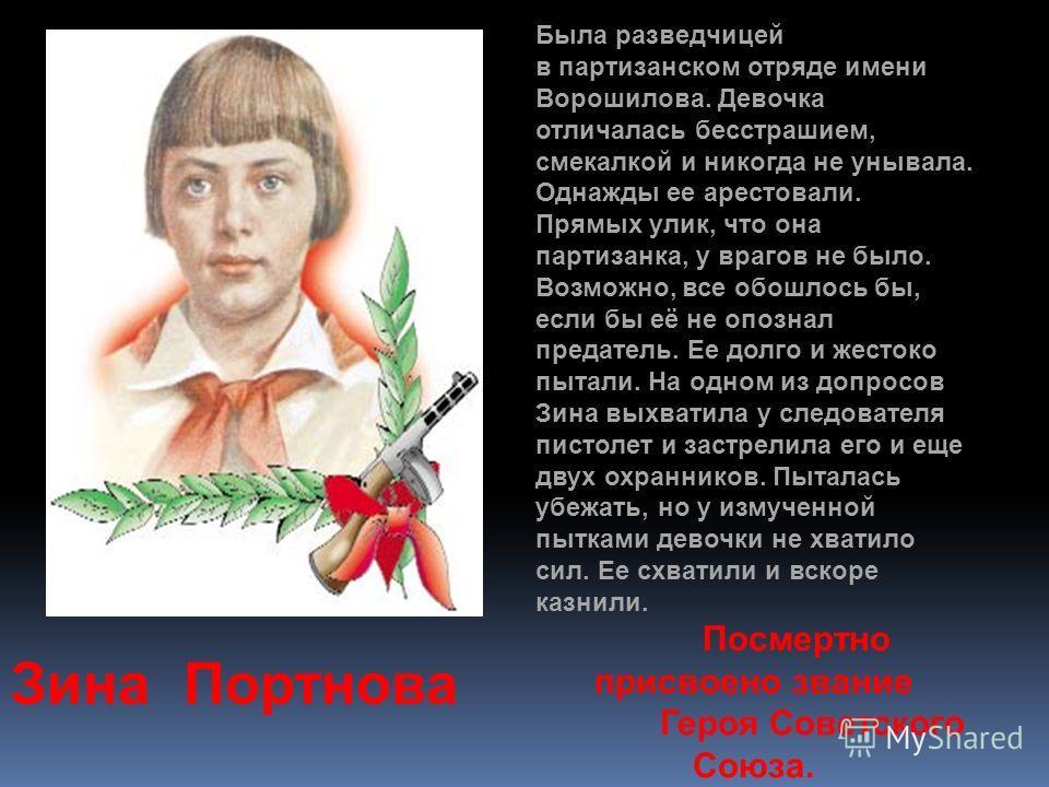 Была разведчицей в партизанском отряде имени Ворошилова. Девочка отличалась бесстрашием, смекалкой и никогда не унывала. Однажды ее арестовали. Прямых улик, что она партизанка, у врагов не было. Возможно, все обошлось бы, если бы её не опознал предат