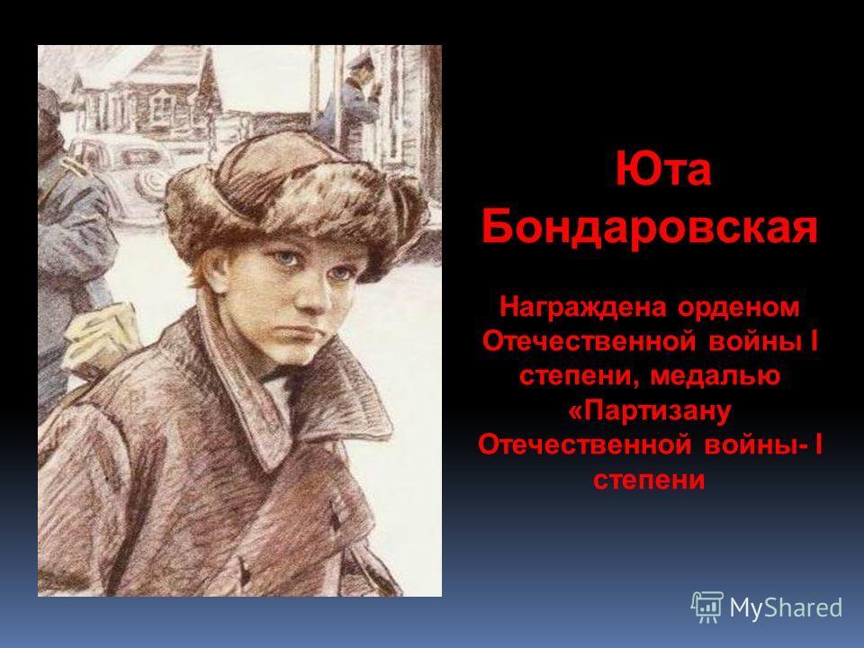 Юта Бондаровская Награждена орденом Отечественной войны I степени, медалью «Партизану Отечественной войны- I степени