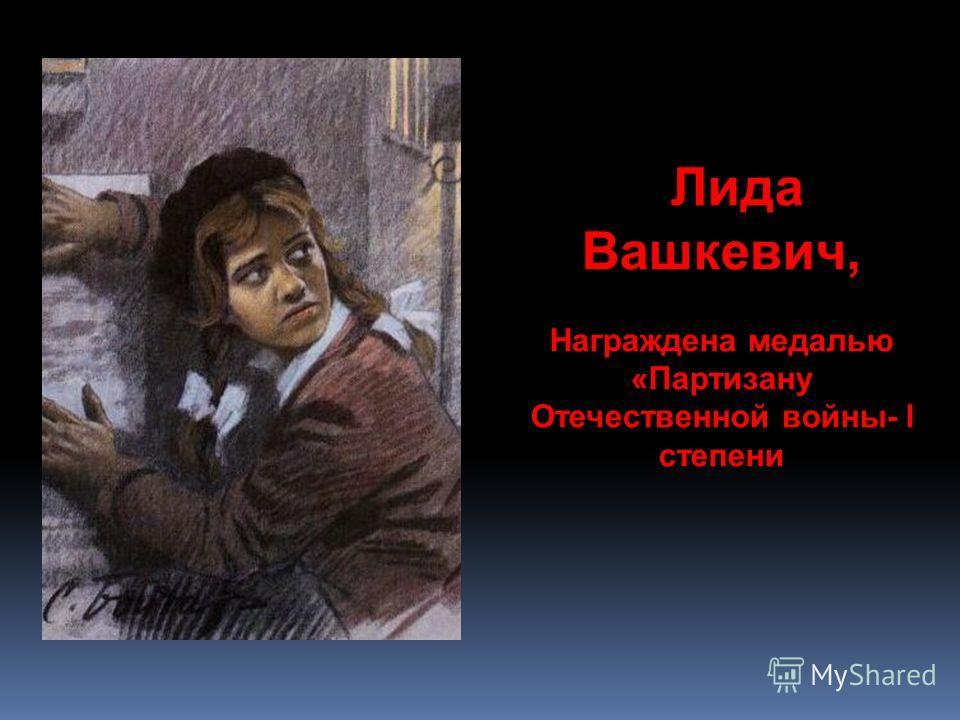 Лида Вашкевич, Награждена медалью «Партизану Отечественной войны- I степени