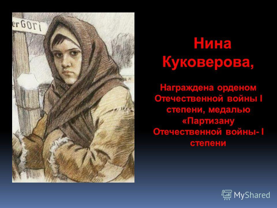 Нина Куковерова, Награждена орденом Отечественной войны I степени, медалью «Партизану Отечественной войны- I степени