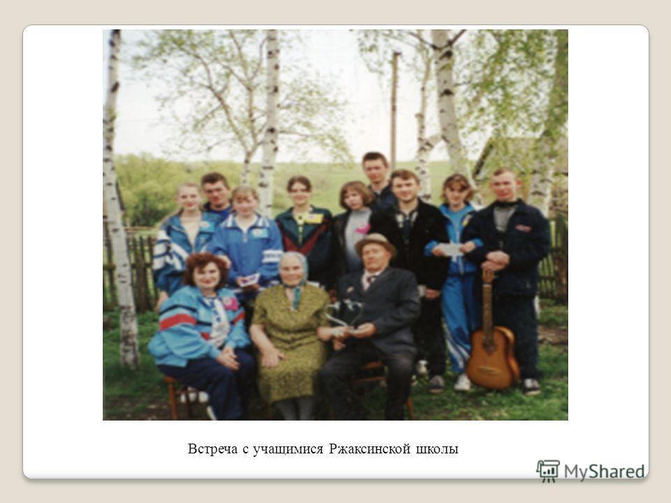 Встреча с учащимися Ржаксинской школы