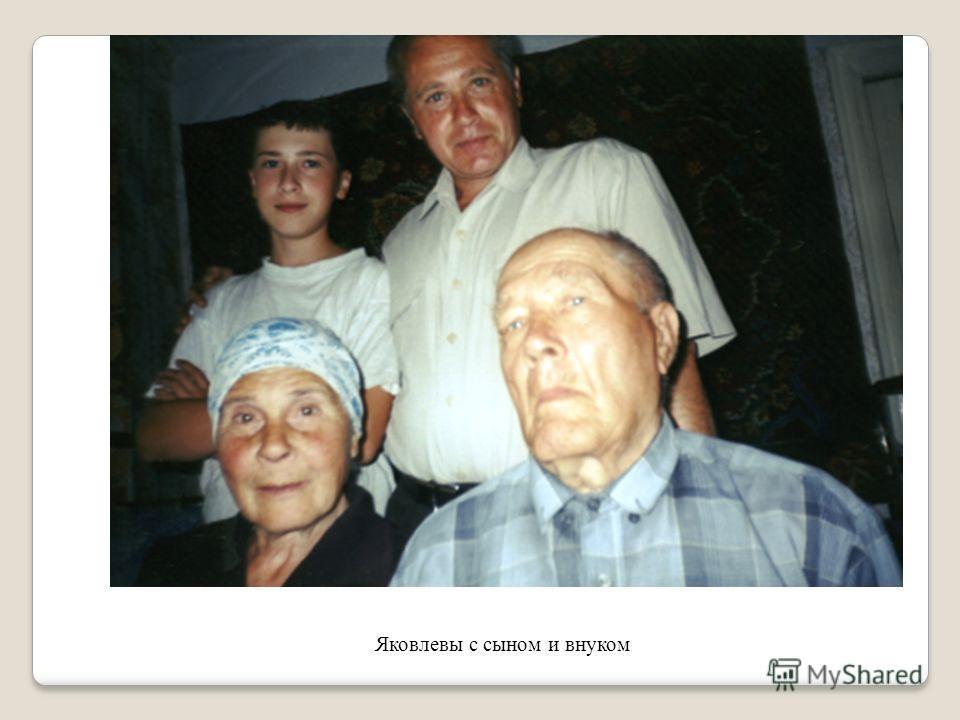 Яковлевы с сыном и внуком