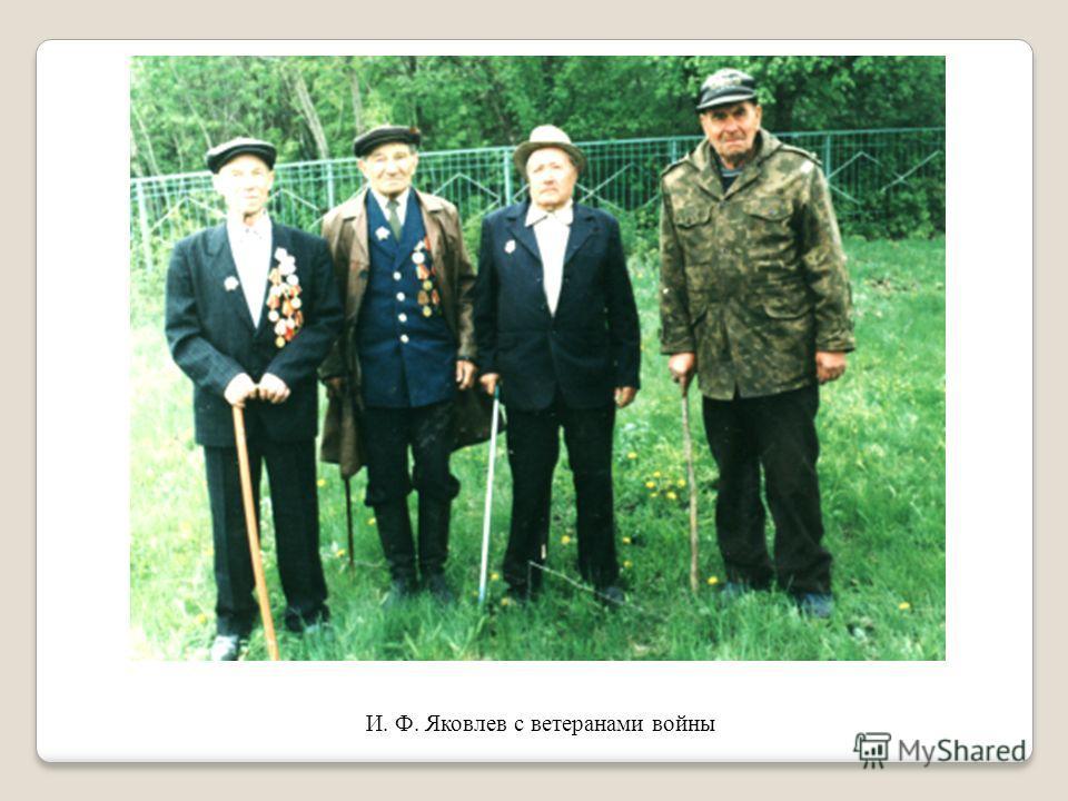 И. Ф. Яковлев с ветеранами войны