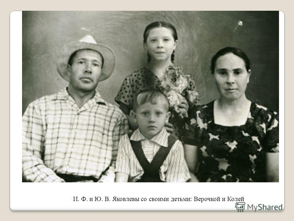 И. Ф. и Ю. В. Яковлевы со своими детьми: Верочкой и Колей