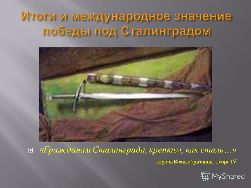 « Гражданам Сталинграда, крепким, как сталь …» король Великобритании Георг І V