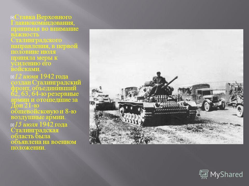 Ставка Верховного Главнокомандования, принимая во внимание важность Сталинградского направления, в первой половине июля приняла меры к усилению его войсками. 12 июня 1942 года создан Сталинградский фронт, объединивший 62, 63, 64- ю резервные армии и