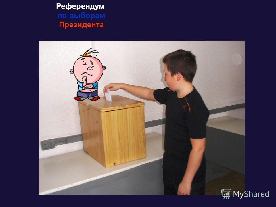 Референдум по выборам Президента