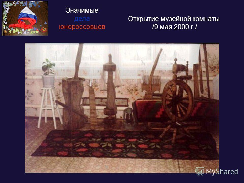 Значимые дела юнороссовцев Открытие музейной комнаты /9 мая 2000 г./