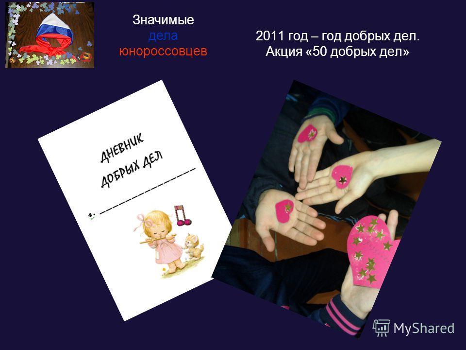 Значимые дела юнороссовцев 2011 год – год добрых дел. Акция «50 добрых дел»