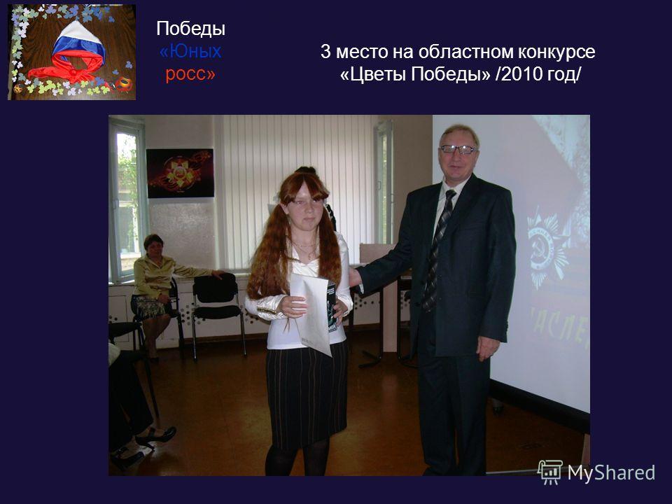Победы «Юных росс» 3 место на областном конкурсе «Цветы Победы» /2010 год/