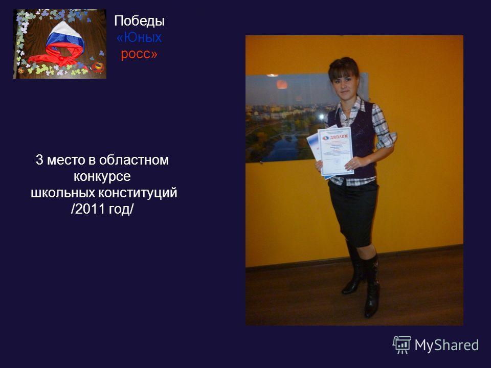 Победы «Юных росс» 3 место в областном конкурсе школьных конституций /2011 год/