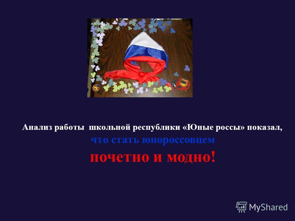 Анализ работы школьной республики «Юные россы» показал, что стать юнороссовцем почетно и модно!