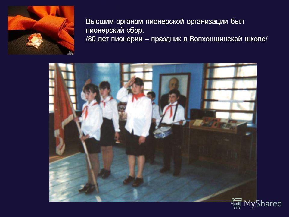 Высшим органом пионерской организации был пионерский сбор. /80 лет пионерии – праздник в Волхонщинской школе/