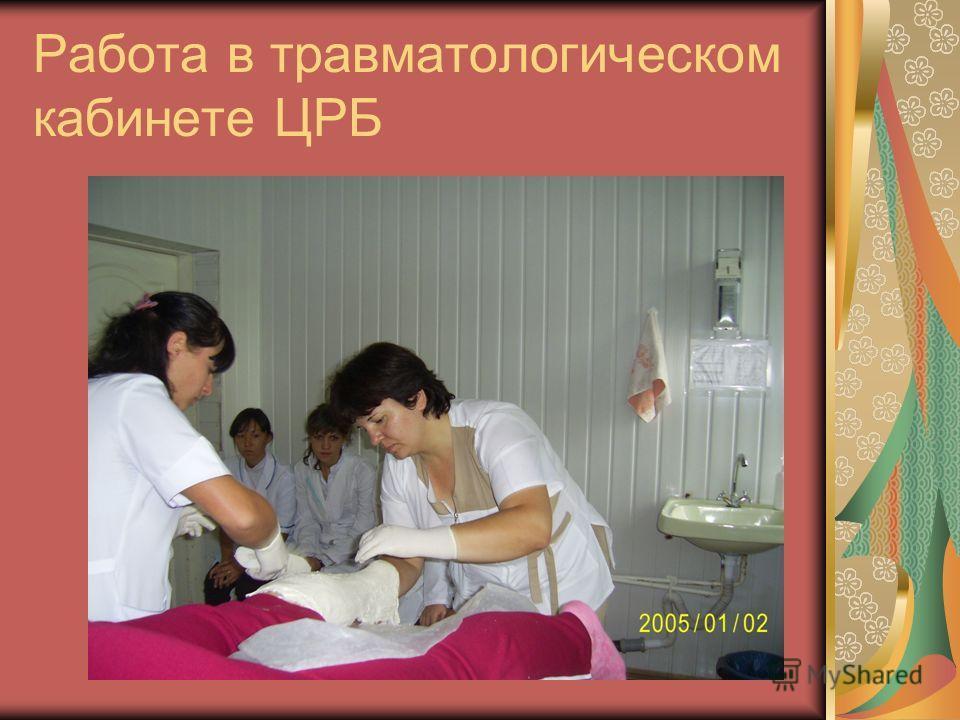 Работа в травматологическом кабинете ЦРБ