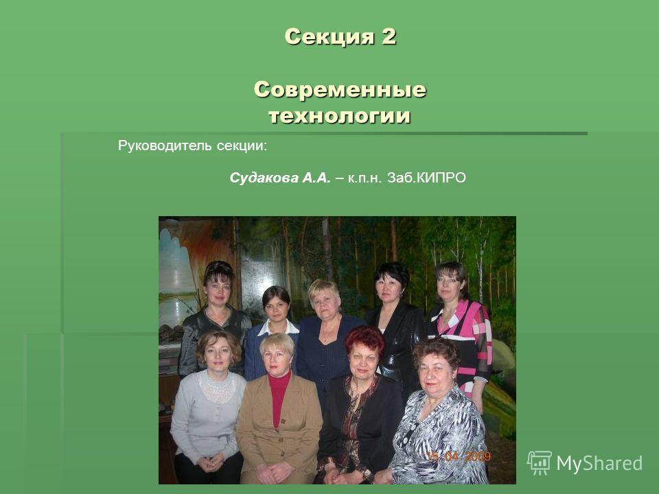 Секция 2 Современные технологии Руководитель секции: Судакова А.А. – к.п.н. Заб.КИПРО