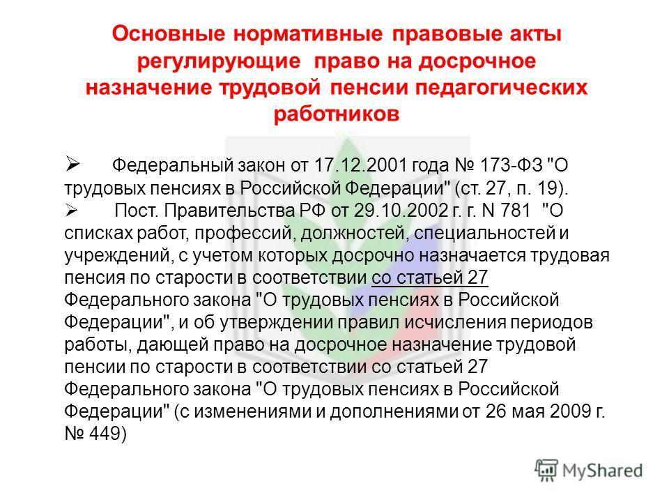 Основные нормативные правовые акты регулирующие право на досрочное назначение трудовой пенсии педагогических работников Федеральный закон от 17.12.2001 года 173-ФЗ