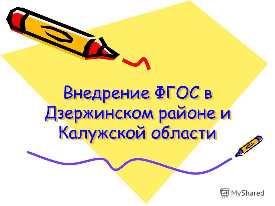 Внедрение ФГОС в Дзержинском районе и Калужской области