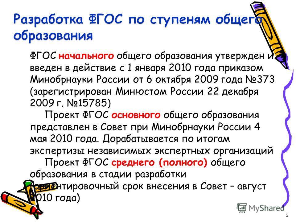 2 ФГОС начального общего образования утвержден и введен в действие с 1 января 2010 года приказом Минобрнауки России от 6 октября 2009 года 373 (зарегистрирован Минюстом России 22 декабря 2009 г. 15785) Проект ФГОС основного общего образования предста