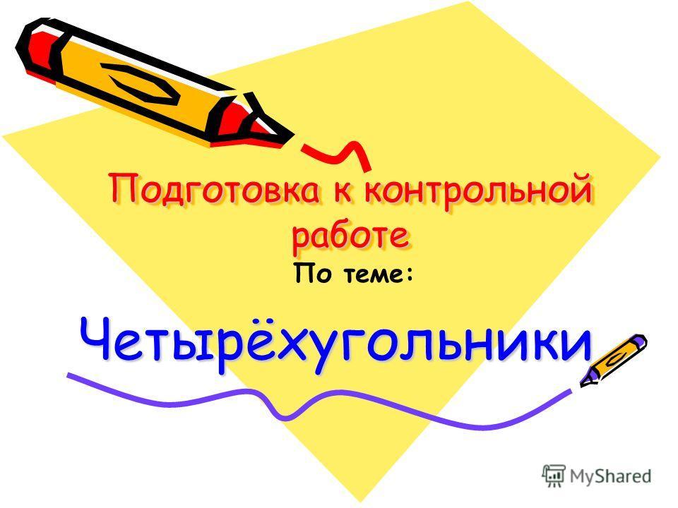 Подготовка к контрольной работе Четырёхугольники По теме: