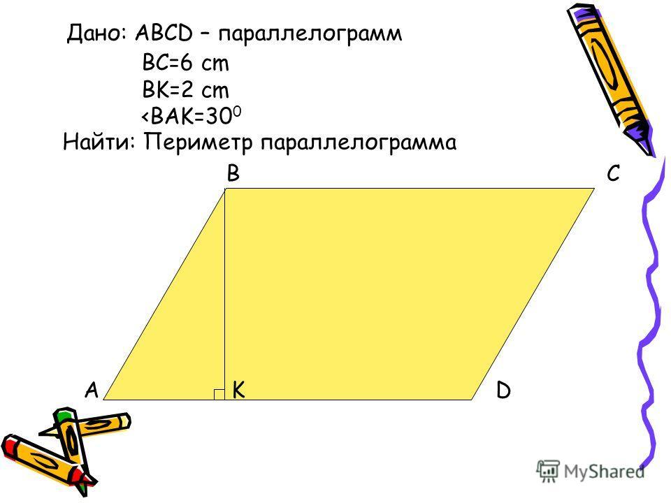 A BC D BC=6 cm BK=2 cm