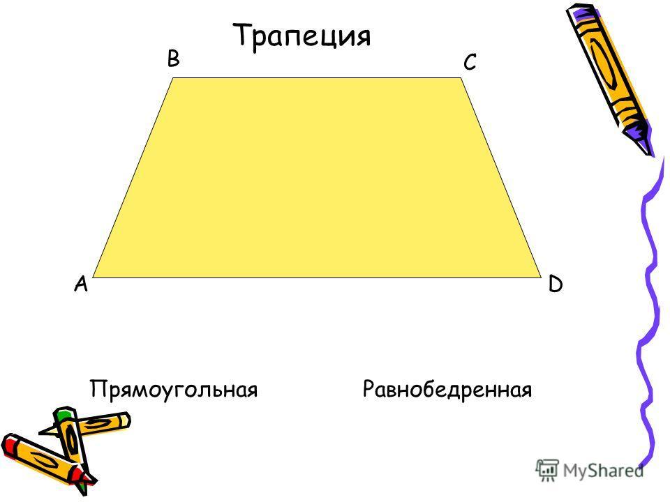 A B C D Трапеция ПрямоугольнаяРавнобедренная