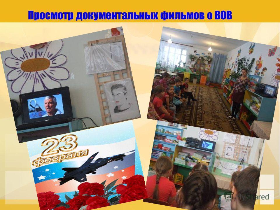 Просмотр документальных фильмов о ВОВ