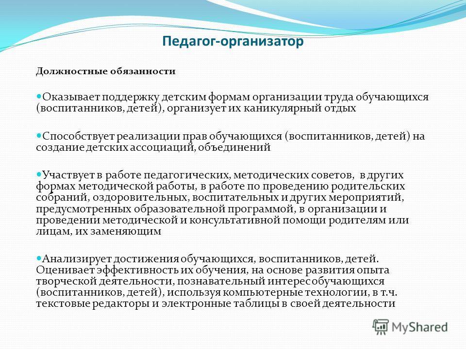 Должностная инструкция педагога организатора по работе с детскими общественными объединениями