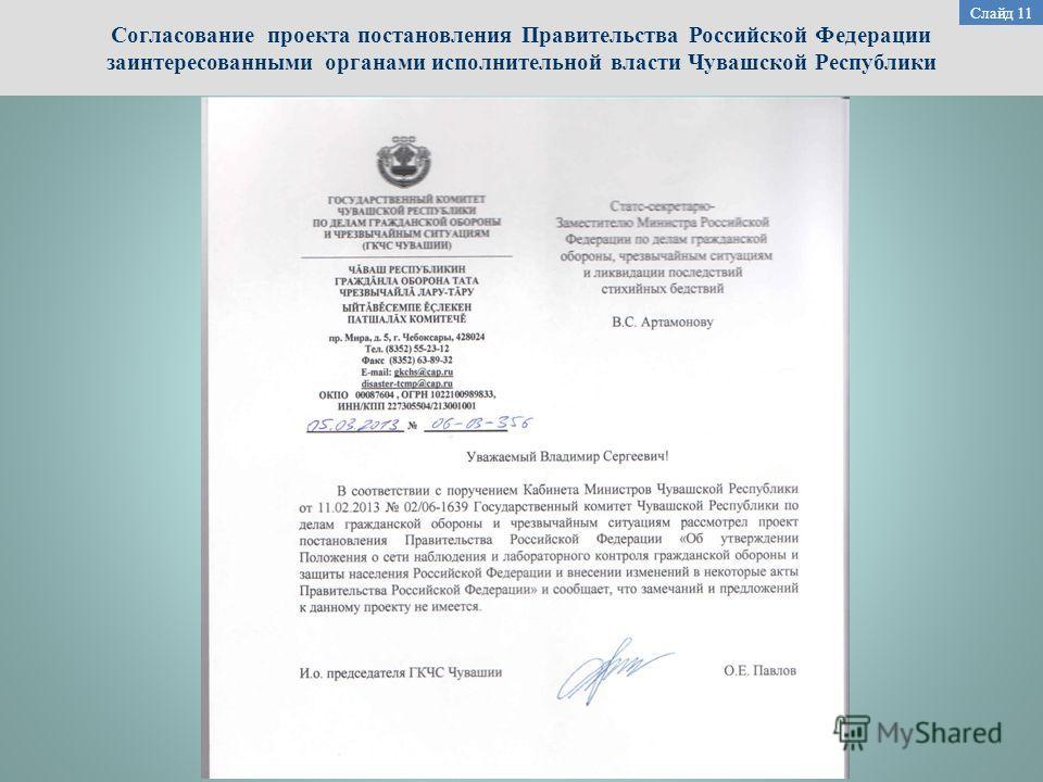 Согласование проекта постановления Правительства Российской Федерации заинтересованными органами исполнительной власти Чувашской Республики Слайд 11