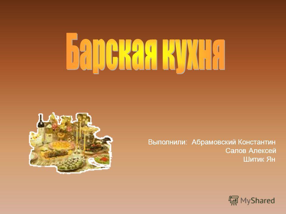 Выполнили: Абрамовский Константин Салов Алексей Шитик Ян