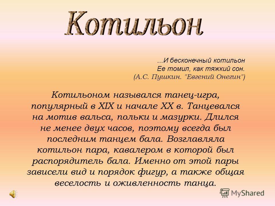 ...И бесконечный котильон Ее томил, как тяжкий сон. (А.С. Пушкин.