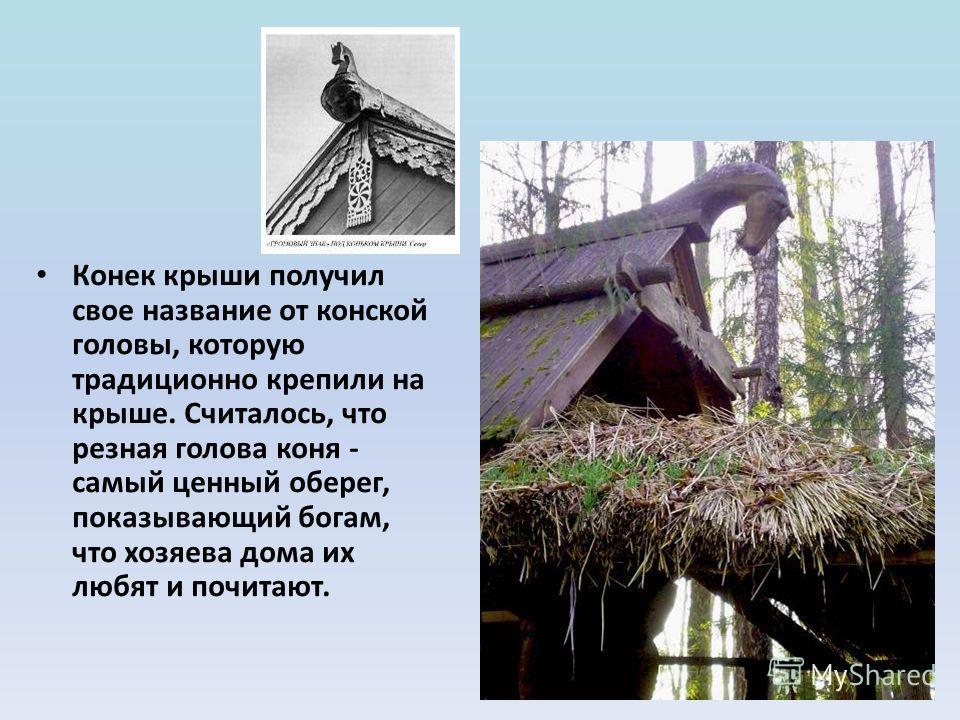 Деревянный конек на крышу своими руками 18