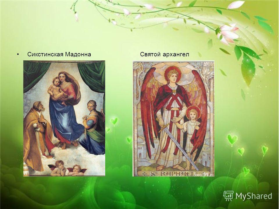 Сикстинская Мадонна Святой архангел