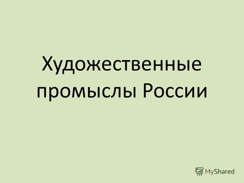 Художественные промыслы России