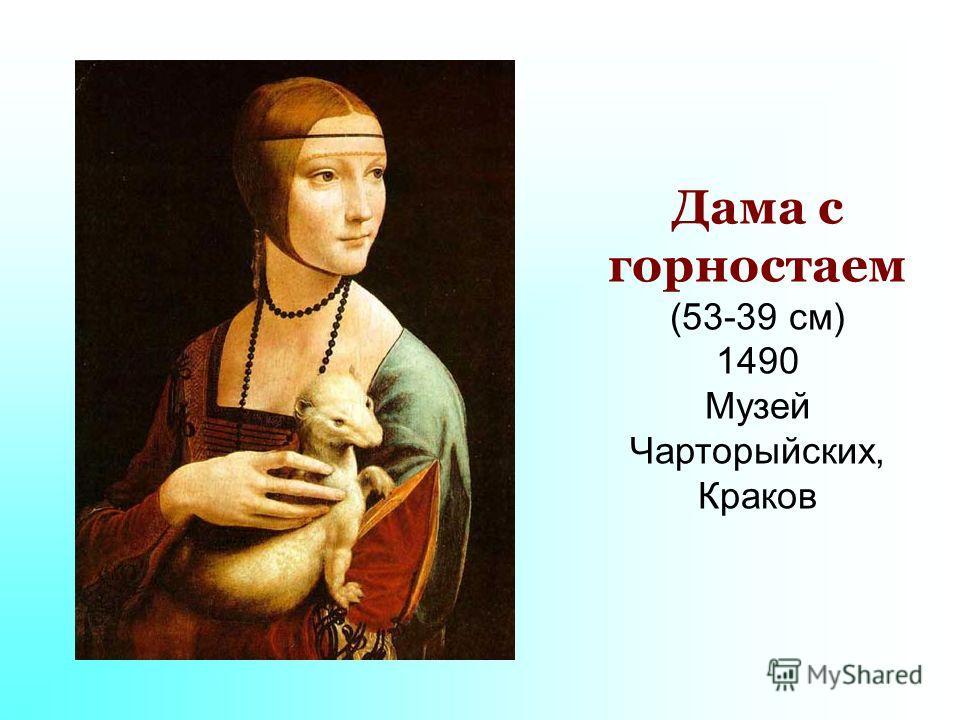 Дама с горностаем (53-39 см) 1490 Музей Чарторыйских, Краков