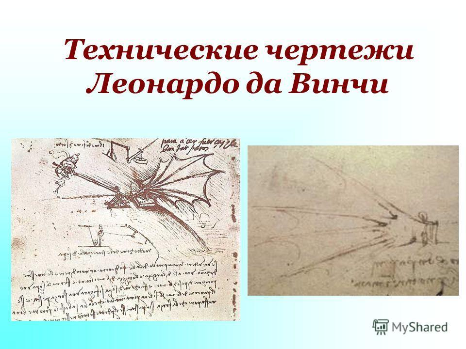 Технические чертежи Леонардо да Винчи