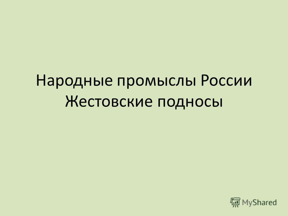 Народные промыслы России Жестовские подносы