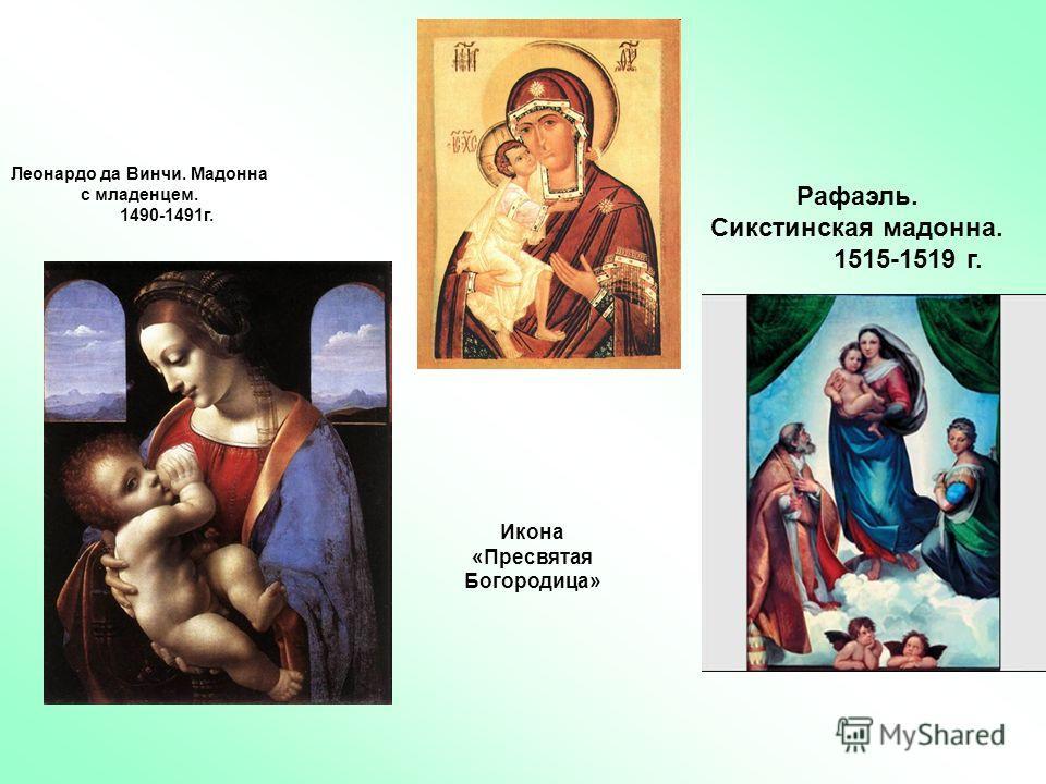Леонардо да Винчи. Мадонна с младенцем. 1490-1491г. Икона «Пресвятая Богородица» Рафаэль. Сикстинская мадонна. 1515-1519 г.
