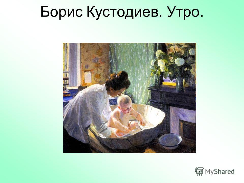 Борис Кустодиев. Утро.