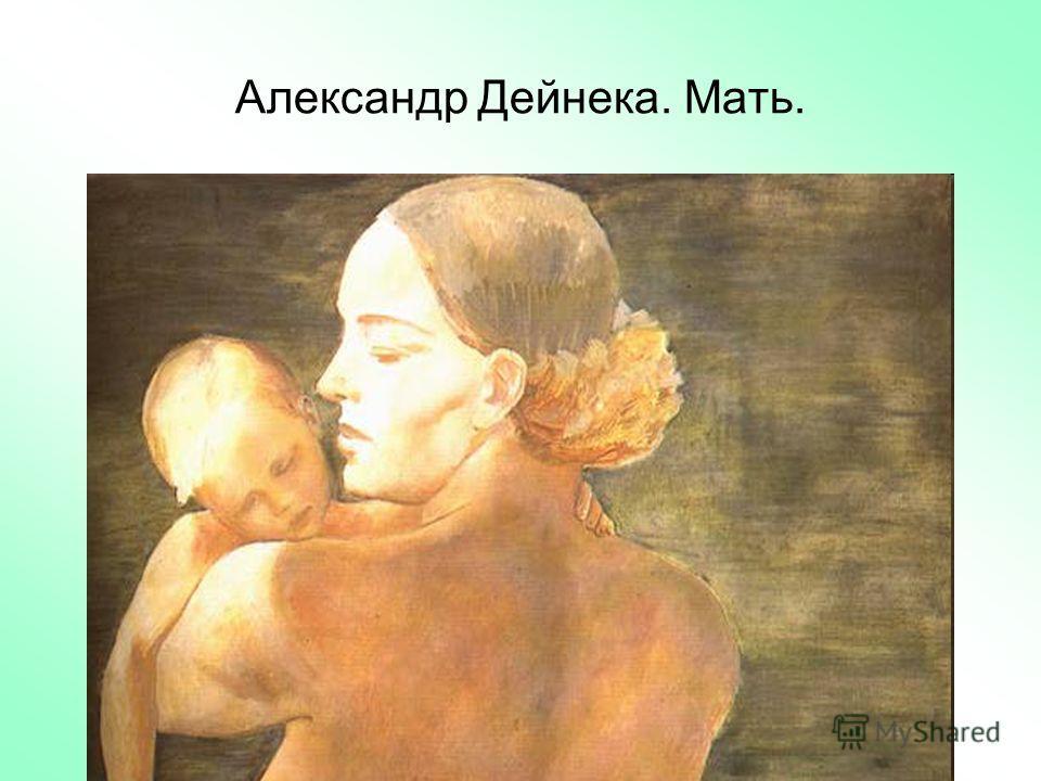 Александр Дейнека. Мать.