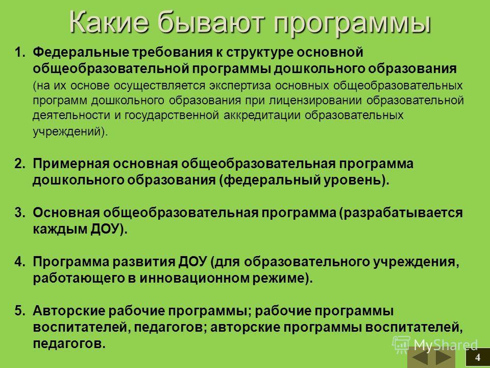 Закон об образовании: 9. 1. Образовательная программа определяет содержание образования определенных уровня и направленности. В Российской Федерации реализуются образовательные программы, которые подразделяются на: 1) общеобразовательные (основные и