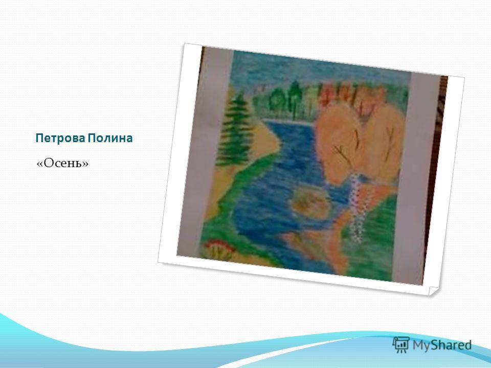 Петрова Полина «Осень»