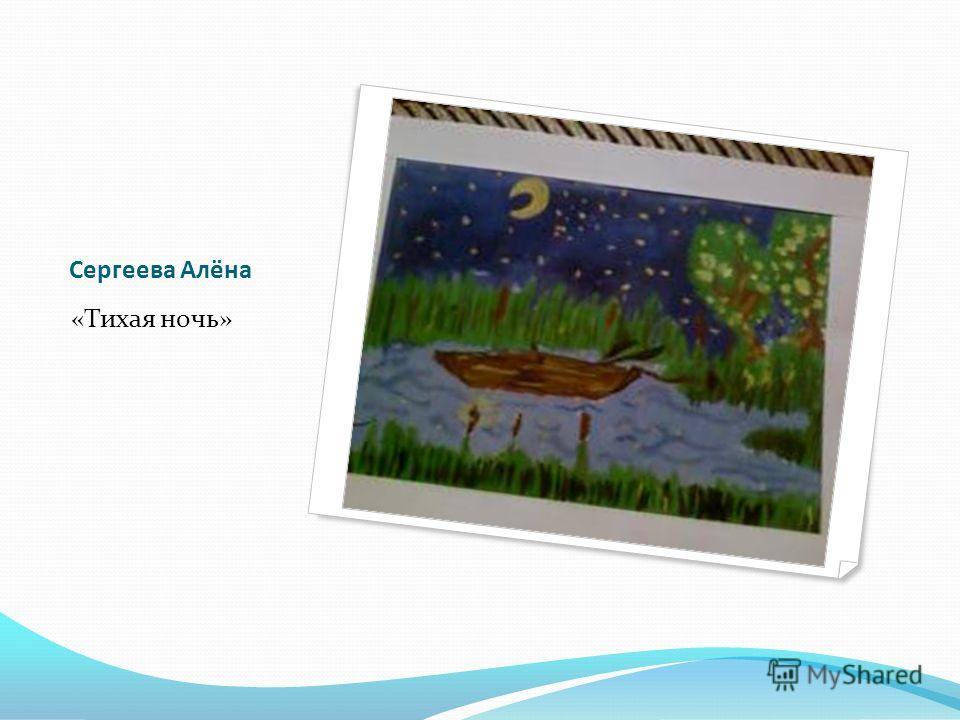 Сергеева Алёна «Тихая ночь»