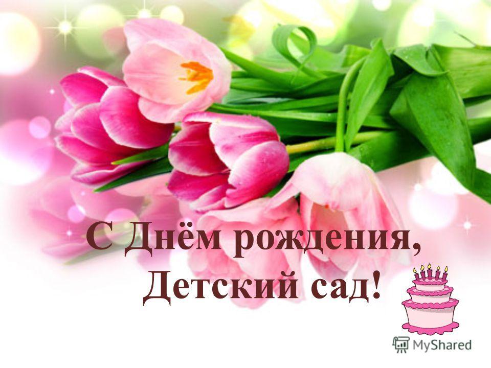 С Днём рождения, Детский сад!