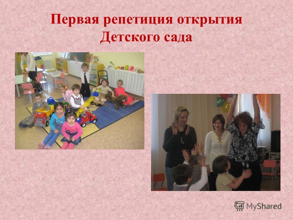 Первая репетиция открытия Детского сада