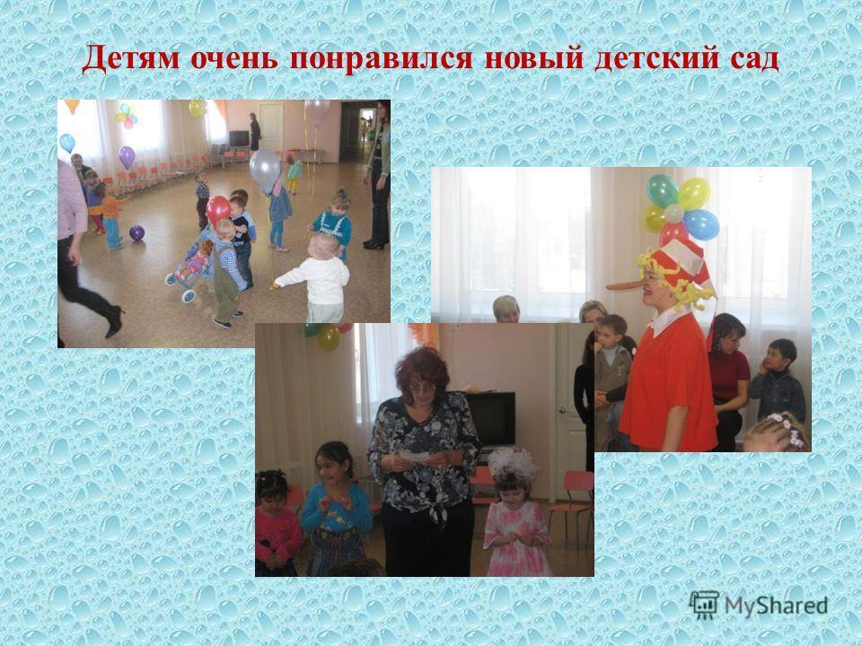 Детям очень понравился новый детский сад